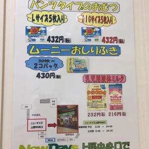 2019/8パンツオムツ、おしりふき、缶入液体ミルク販売開始!