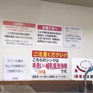 イオン西大和店(2F)の授乳室・オムツ替え台情報 画像2