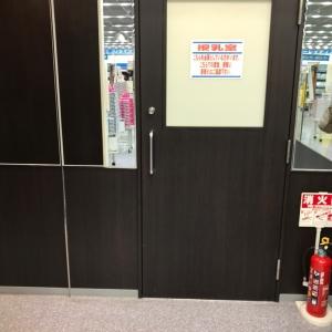 ヤマダ電機 LABI新宿西口館(2F)の授乳室情報 画像2