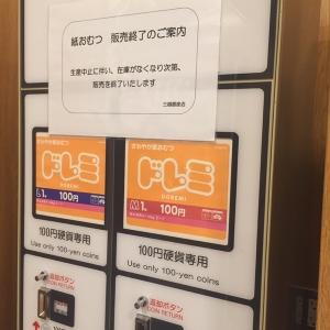 銀座三越(9階)の授乳室・オムツ替え台情報 画像3