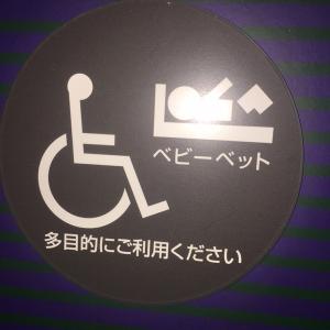 MOVIX京都のオムツ替え台情報 画像1