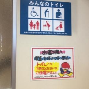 MEGAドン・キホーテ 厚木店のオムツ替え台情報 画像1