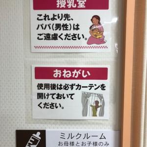 奥の授乳室は母親と子供だけで男性は入れません