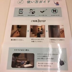 横浜市 港北区役所(2F)の授乳室・オムツ替え台情報 画像5
