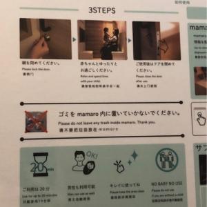 そごう横浜店(8階(OlOlの8階から連絡通路有り))の授乳室・オムツ替え台情報 画像6