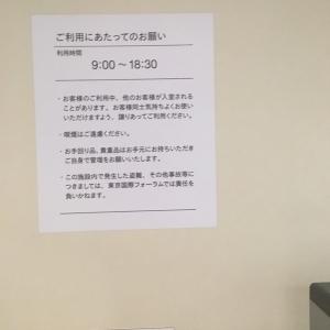 東京国際フォーラム(B1F)の授乳室・オムツ替え台情報 画像3