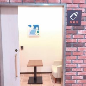山陽マルナカ 美作店(1F)の授乳室・オムツ替え台情報 画像3