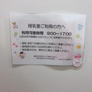 東京大学医学部附属病院(1F)の授乳室・オムツ替え台情報 画像2