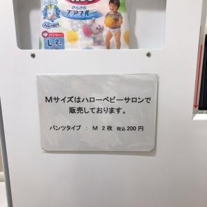 横浜タカシマヤ(6階)の授乳室・オムツ替え台情報 画像8