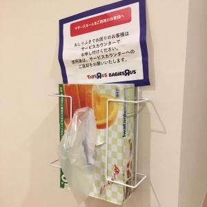 トイザらス伊丹店(1F)の授乳室・オムツ替え台情報 画像6