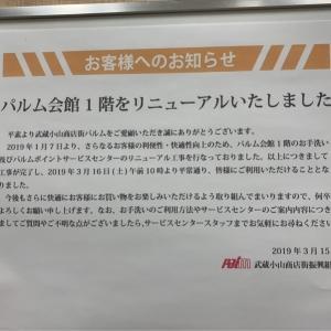 パルム会館1Fリニューアルのお知らせ