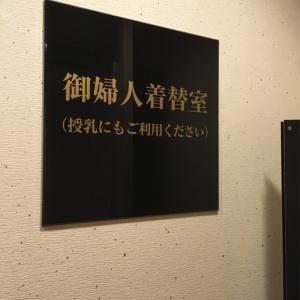 ホテルオークラ東京 別館(2F)のオムツ替え台情報 画像6