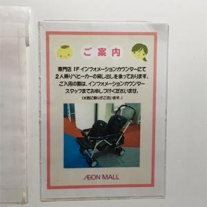 イオンモールむさし村山(3F)の授乳室・オムツ替え台情報 画像9