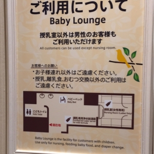 ジョイナス(JOINUS)(3階)の授乳室・オムツ替え台情報 画像4
