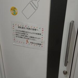 授乳室(鍵有り)