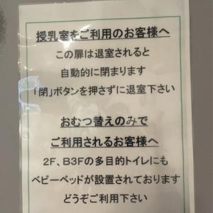 表参道ヒルズ(B1)の授乳室・オムツ替え台情報 画像8