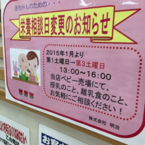 イオンモール八千代緑が丘店(4階)の授乳室・オムツ替え台情報 画像10