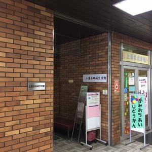 上落合児童館の授乳室・オムツ替え台情報 画像2