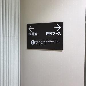 ポンテポルタ千住(2F)の授乳室・オムツ替え台情報 画像3