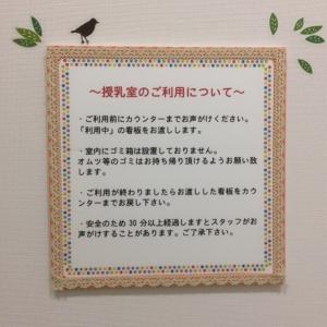 新宿区立下落合図書館(2F)の授乳室・オムツ替え台情報 画像1