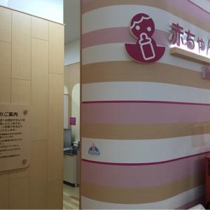 ゆめタウンみゆき(2F)の授乳室・オムツ替え台情報 画像10