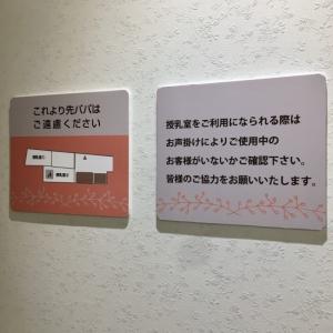 クレフィ三宮(5階)の授乳室・オムツ替え台情報 画像5