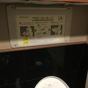 ガスト 西船橋・船橋山野店(1階 女子トイレ)のオムツ替え台情報 画像1