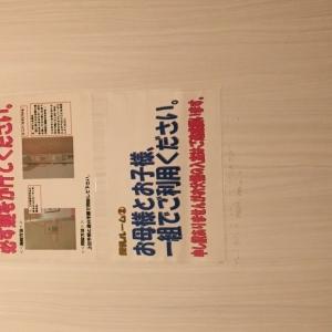 授乳室内の貼り紙