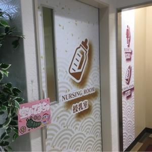 ドン・キホーテ越前武生インター店(1F)の授乳室・オムツ替え台情報 画像1