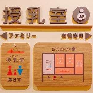 箕面キューズモール(1F)の授乳室・オムツ替え台情報 画像5