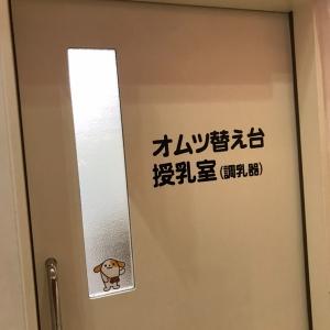 御在所サービスエリア(下り)(1F)の授乳室・オムツ替え台情報 画像3