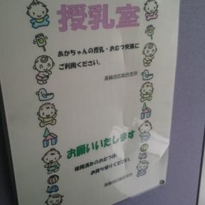 港区立高輪図書館(三階)の授乳室・オムツ替え台情報 画像10