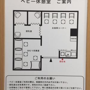 松屋銀座(6F ベビー休憩室)の授乳室・オムツ替え台情報 画像11