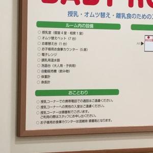 阪急百貨店うめだ本店(11階)の授乳室・オムツ替え台情報 画像9