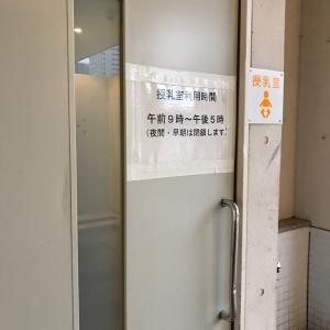 公園から扉一枚で授乳室なので、万が一間違えて開けられた時などに備えて授乳ケープを使っ方がよいです。