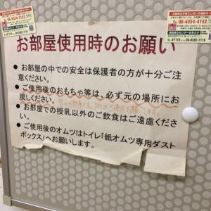 都島区保健福祉センター 分館(1F)の授乳室・オムツ替え台情報 画像5