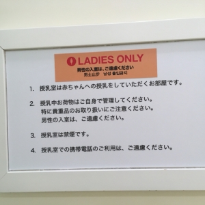 大丸心斎橋店(北館7階)の授乳室・オムツ替え台情報 画像6