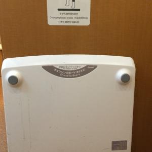交換台の脇にある折りたたみ式の着替えボードです。