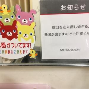 札幌三越(10階)の授乳室・オムツ替え台情報 画像10