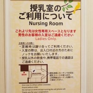 ジョイナス(JOINUS)(3階)の授乳室・オムツ替え台情報 画像1