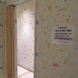京阪シティモール(3F)の授乳室情報 画像8