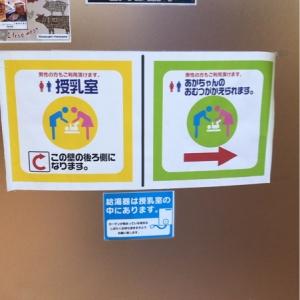 ヨドバシカメラ マルチメディア横浜(3F)の授乳室・オムツ替え台情報 画像7