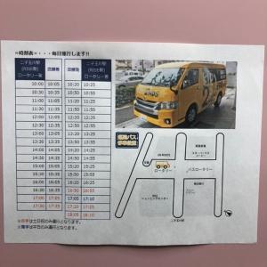 二子玉川駅までの無料シャトルバス