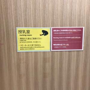 上野動物園(弁天門横)の授乳室・オムツ替え台情報 画像2