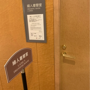 更衣室兼授乳室