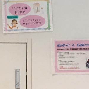 戸塚区役所(3F)の授乳室・オムツ替え台情報 画像2
