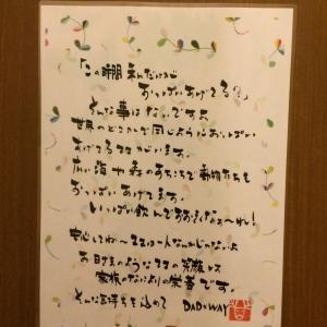 DADWAY近くなのでお手紙が。ほっこり(*^^*)