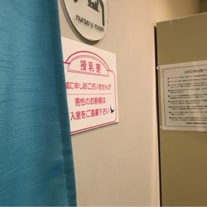 下関市立しものせき水族館 海響館(2F)の授乳室・オムツ替え台情報 画像7
