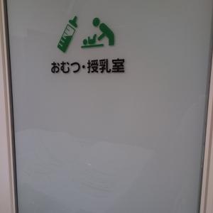 JR東京総合病院(2F)の授乳室・オムツ替え台情報 画像5