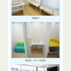 東戸塚こもれびキッズクリニック(3F)の授乳室・オムツ替え台情報 画像1